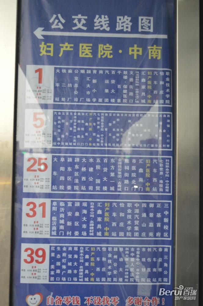 华轩中鑫御景交通图