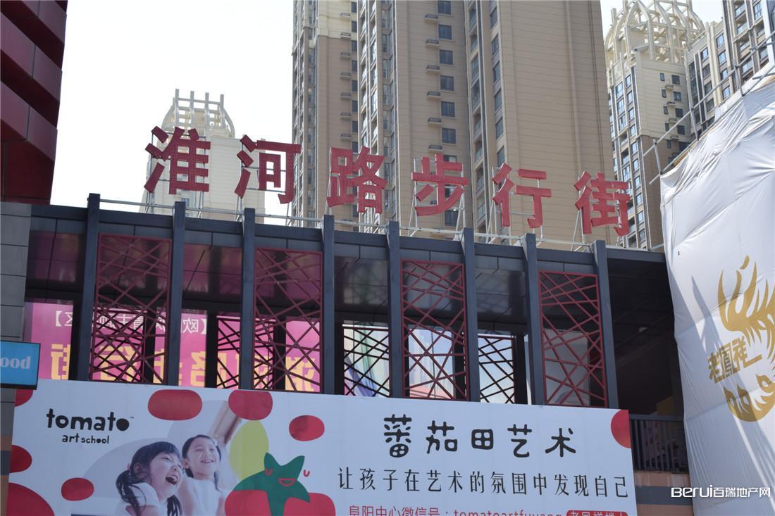 碧桂园·颍州府附近步行街
