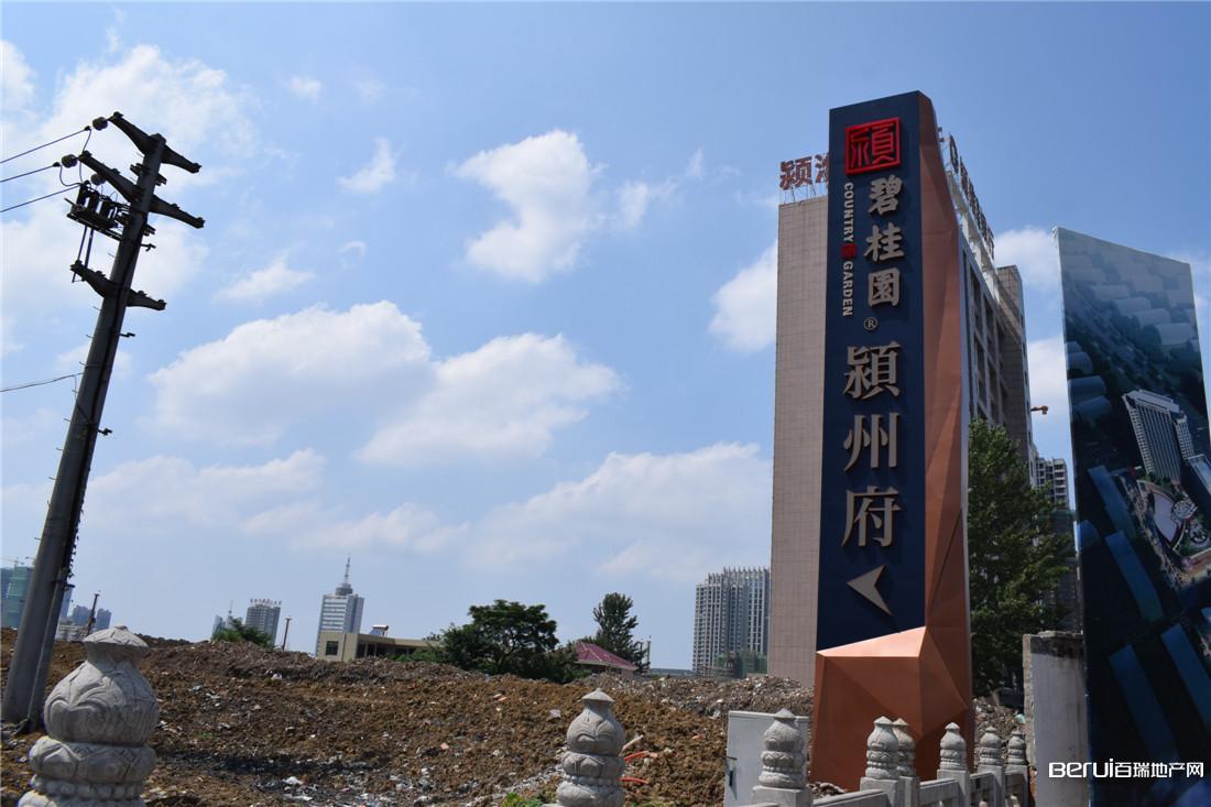 碧桂园·颍州府
