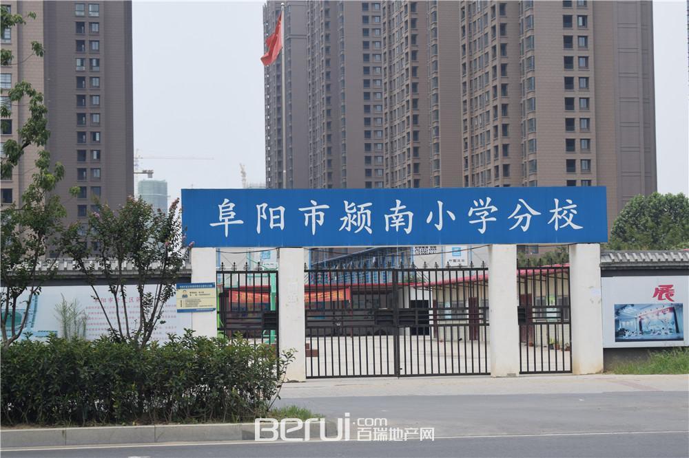阜阳市颍南小学项目地