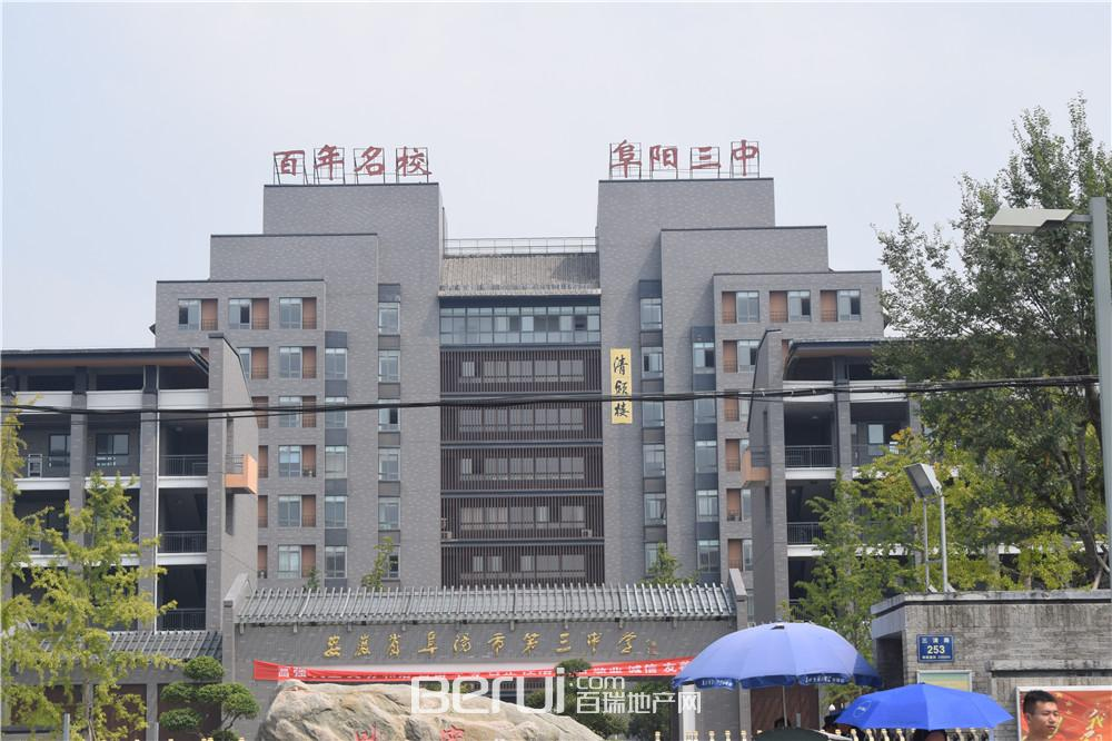 阜阳市第三中学