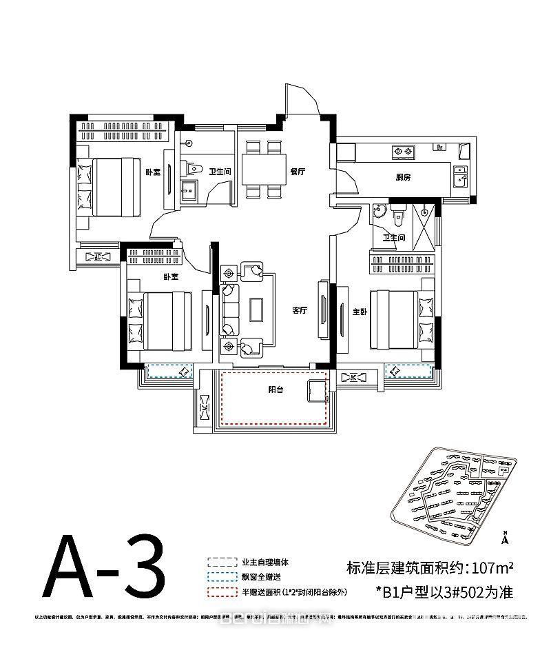 3室2厅2卫107㎡