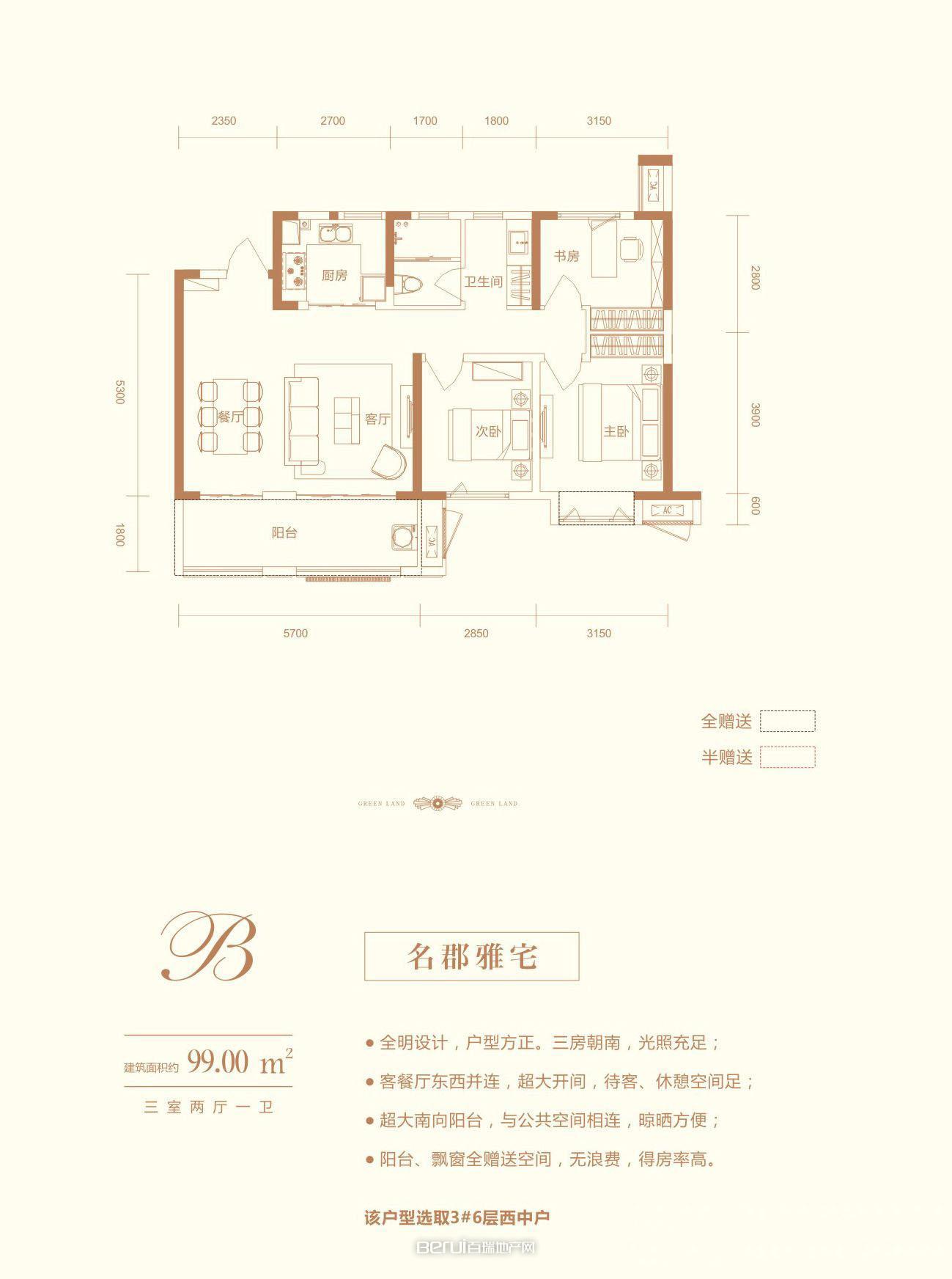 绿地紫峰公馆户型图