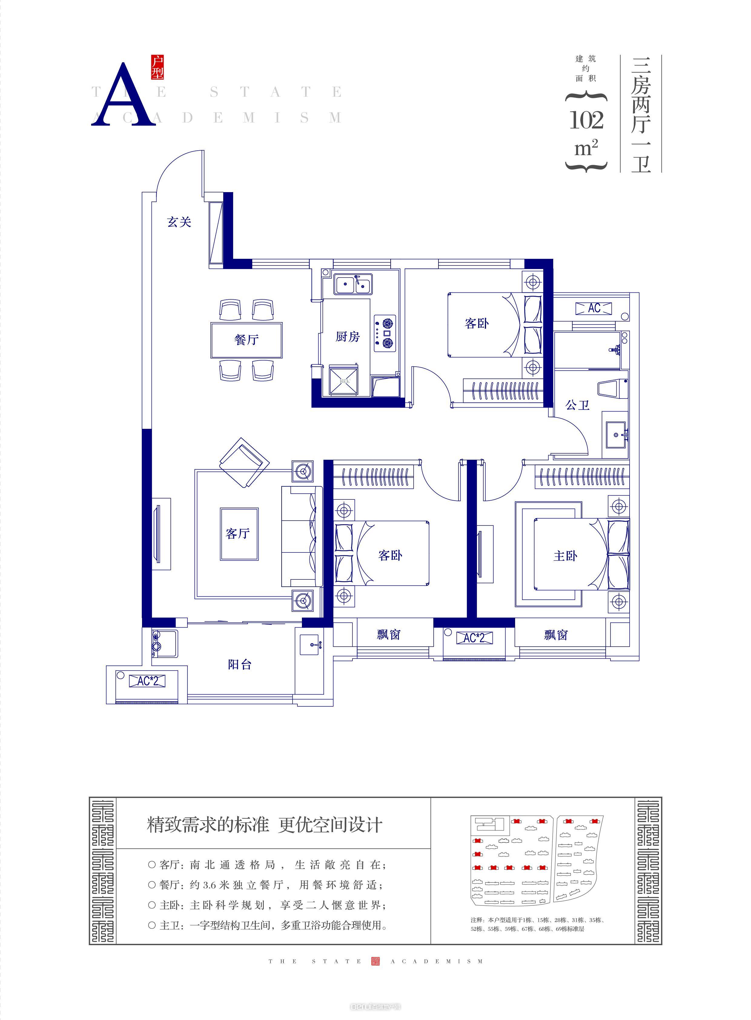 3室2厅1卫102㎡