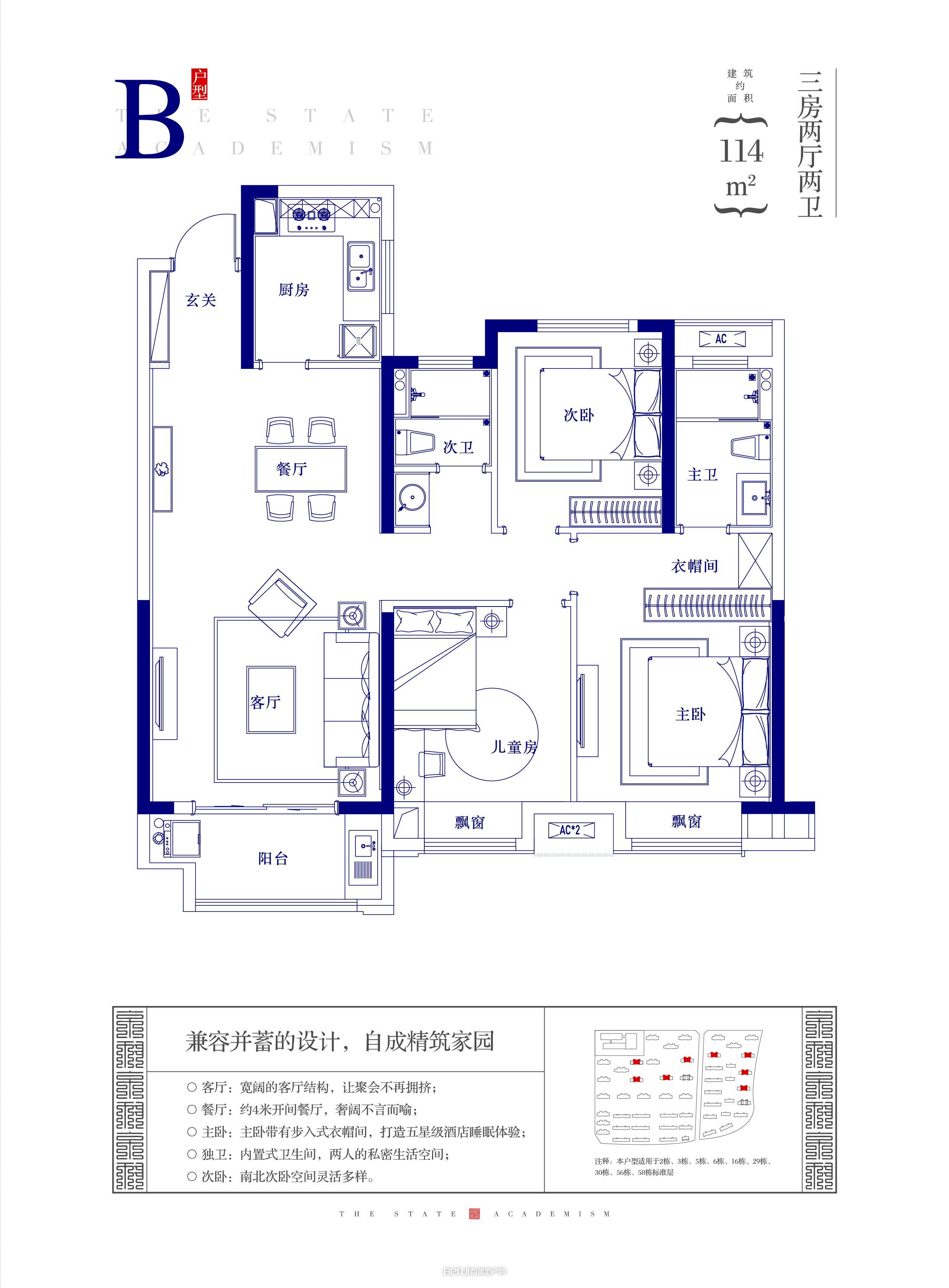 3室2厅2卫114㎡