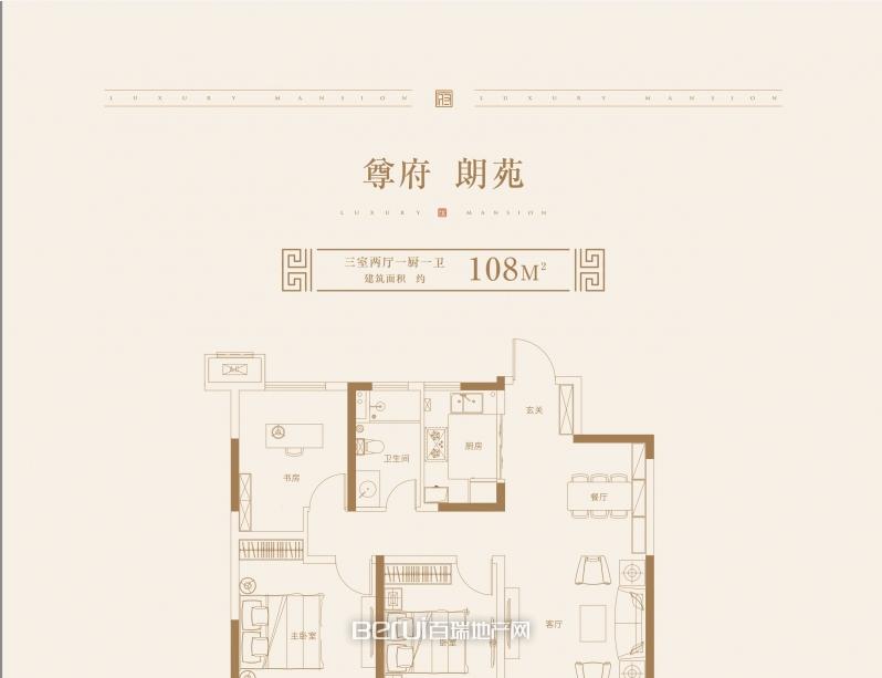 3室2厅1卫108㎡