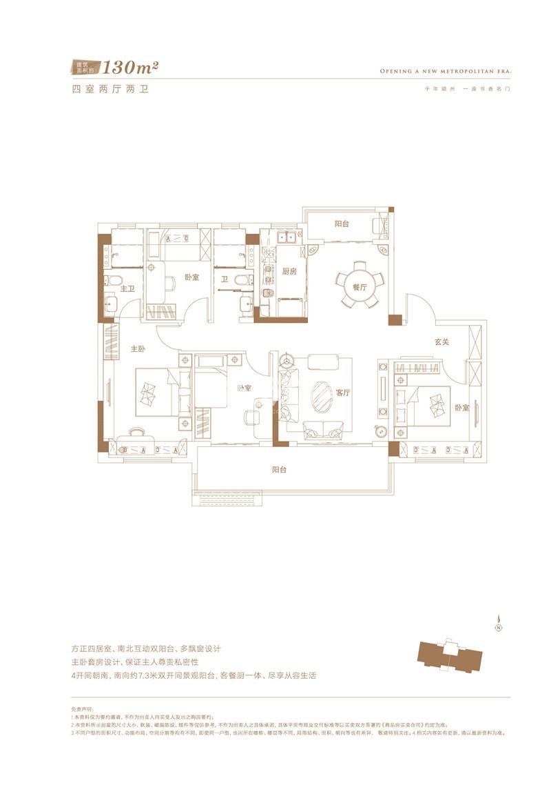 4室2厅2卫130㎡