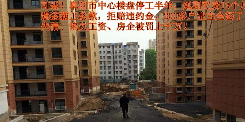 可恶!阜阳市中心楼盘停工半年,延期交房13个月!强签霸王条款