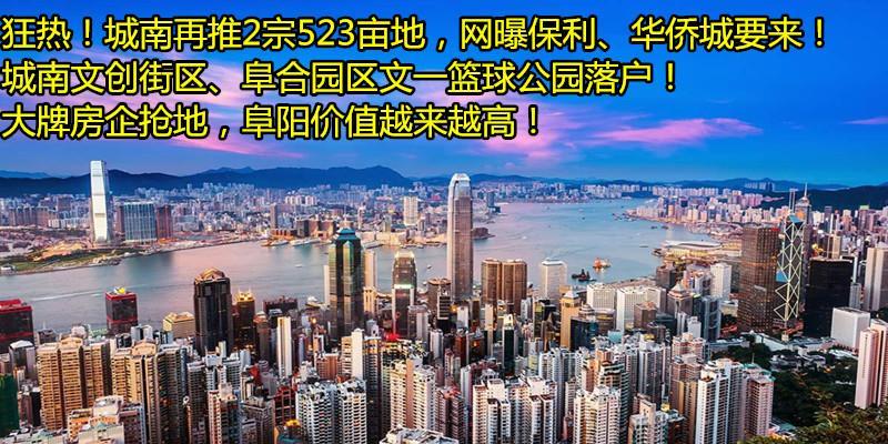 狂热!城南再推2宗523亩地,网曝保利、华侨城要来!