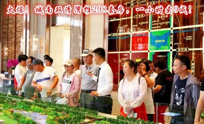 火爆!城南双清湾推298套房,一小时卖9成!