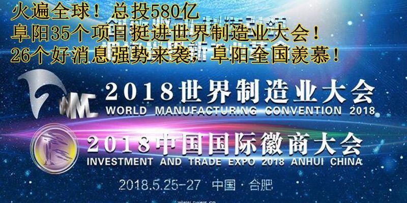 火遍全球!总投580亿,阜阳35个项目挺进世界制造业大会!