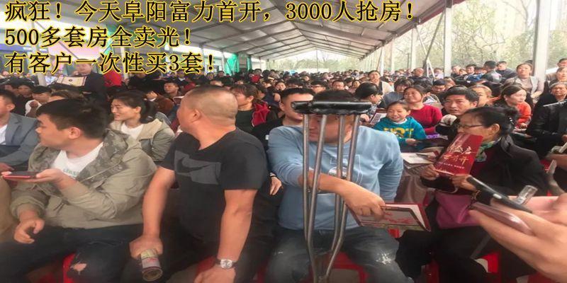 疯狂!今天阜阳富力首开,3000人抢房!
