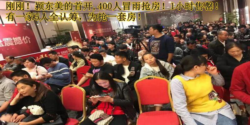 颍东美的首开,400人冒雨抢房!1小时售罄!