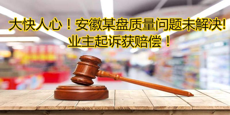 大快人心!安徽某盘质量问题未解决,业主起诉获赔偿!