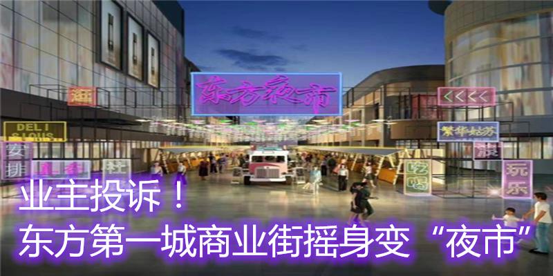 """业主投诉!东方第一城商业街摇身变""""夜市""""!"""