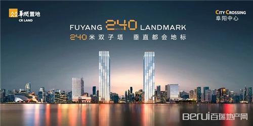 阜阳第一高楼   240米双子塔 新品云端LOFT 即将发售