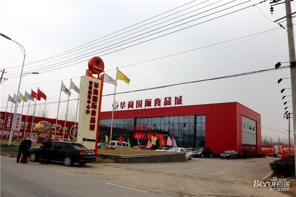华商国际食品城实景图