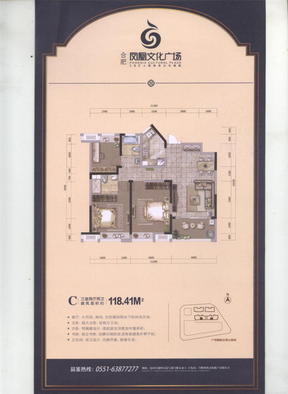 凤凰文化广场C