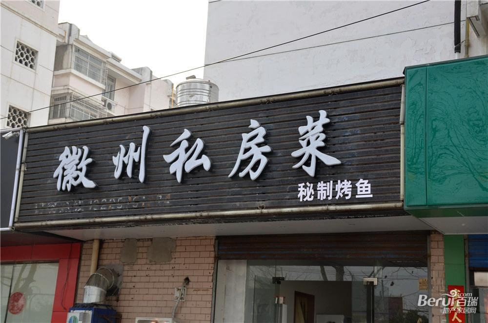 求实领势学府附近饭店