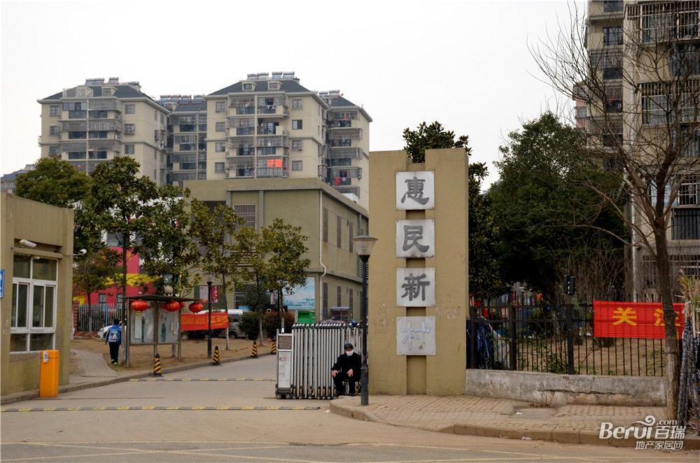 中国铁建国际公馆惠民新村