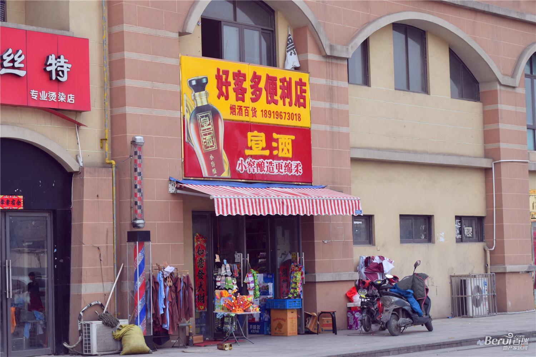 恒泰城品湖畔周边超市