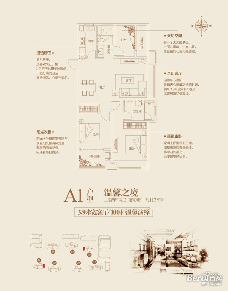 中国铁建国际公馆A1