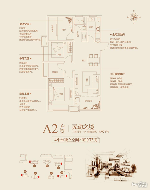 中国铁建国际公馆A2