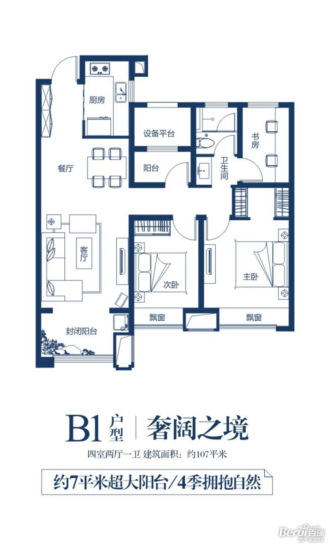 中国铁建国际公馆B1