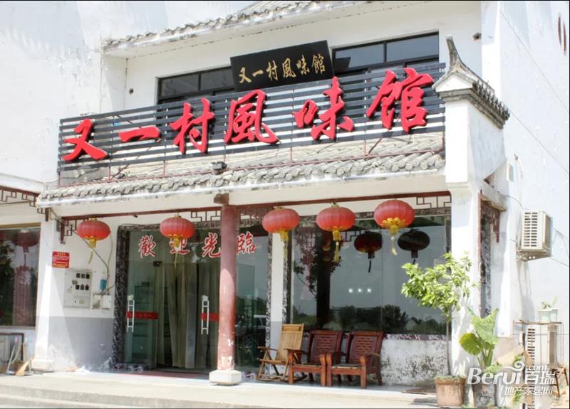圣联梦溪小镇附近餐馆