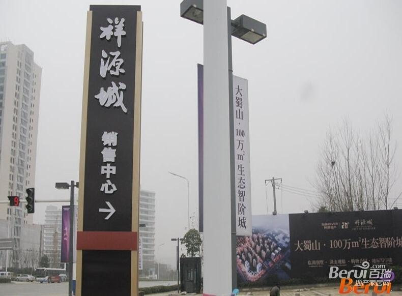 祥源城商铺售楼部实景图