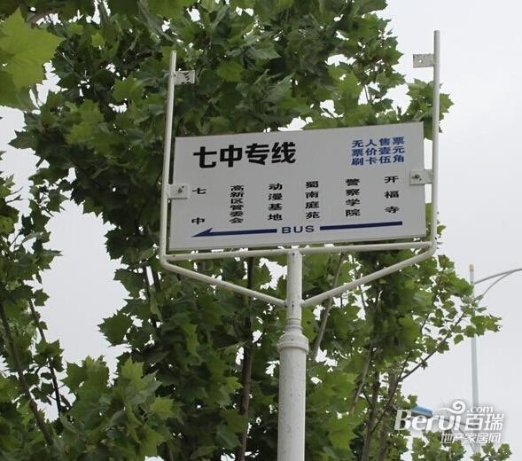 祥源城商铺旁边公交站牌