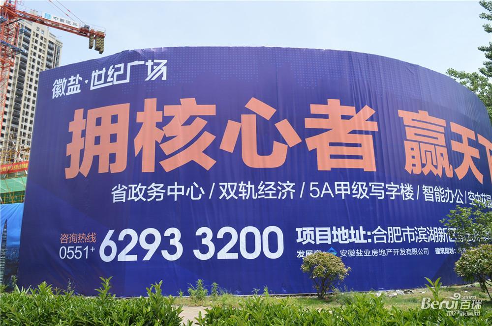 徽盐世纪广场广告牌