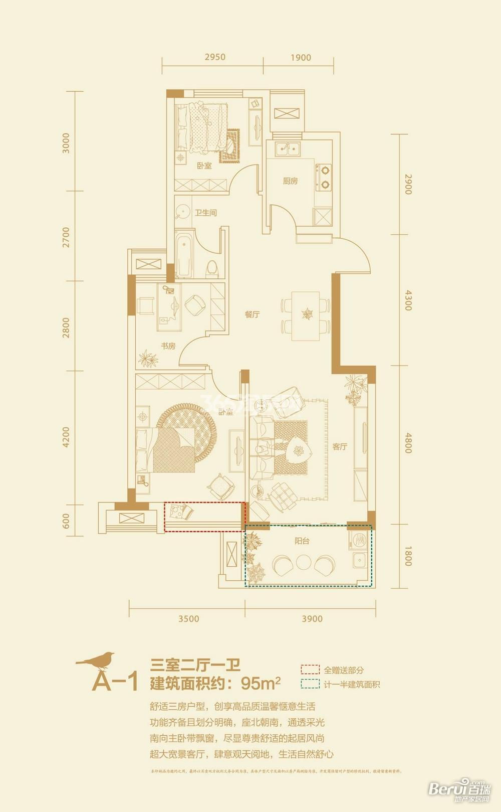 3室2厅1卫95㎡