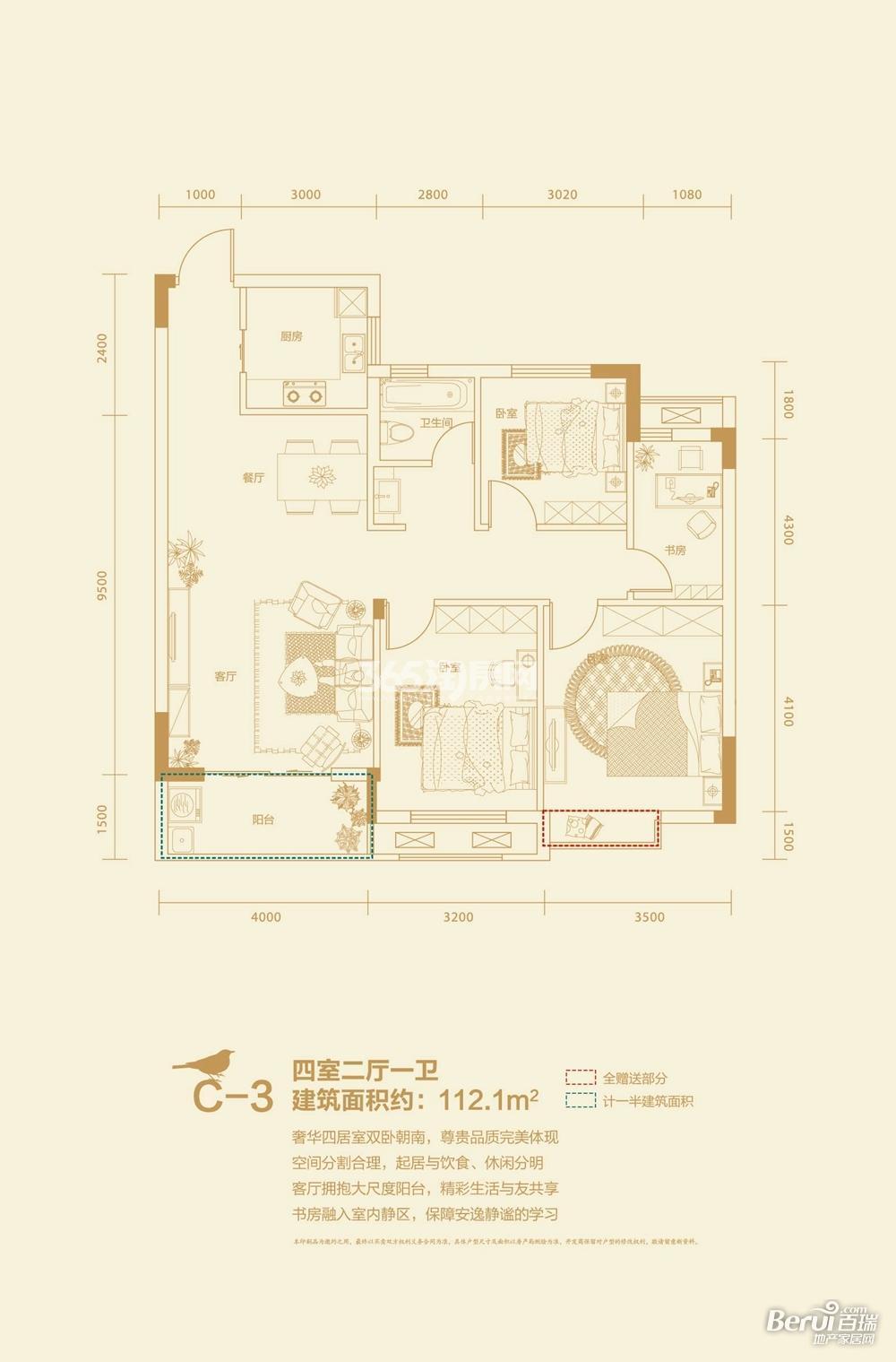 4室2厅1卫112㎡