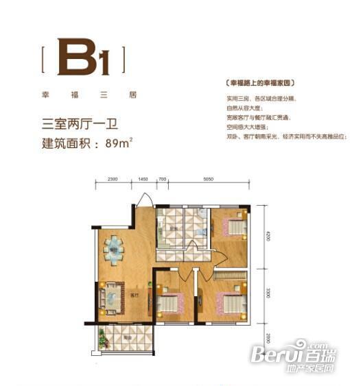 幸福家园B1