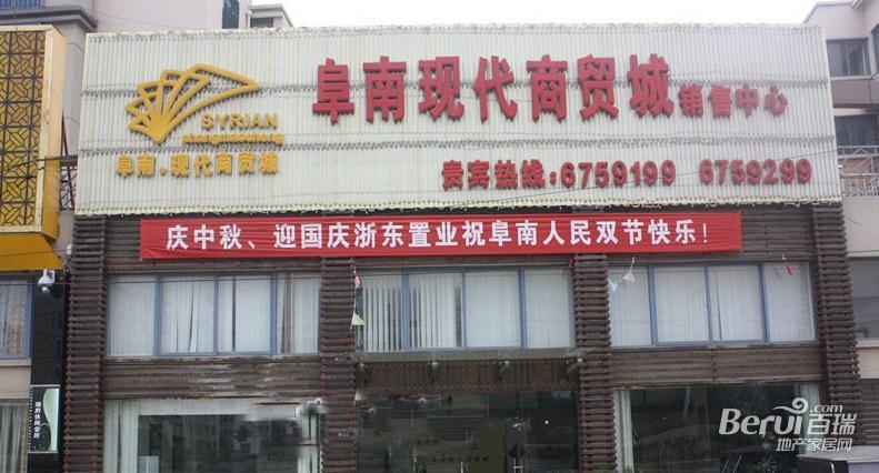 阜南现代商贸城实景图