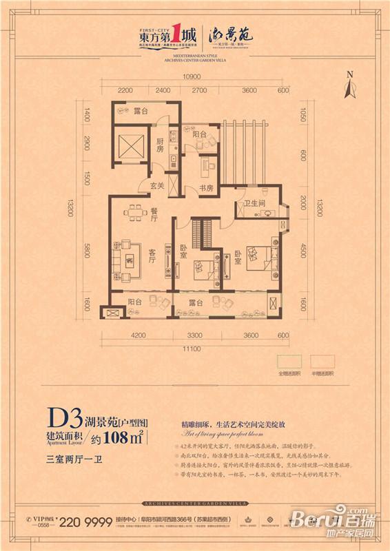 东方墅D3