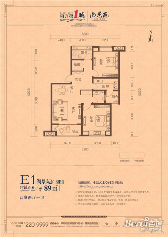 东方墅E1