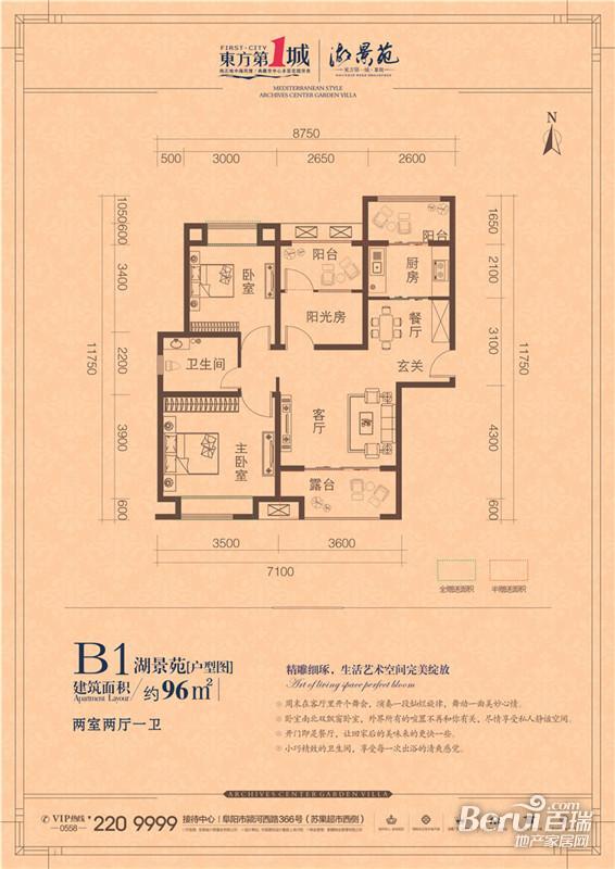 东方墅B1