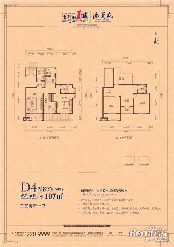 东方墅D4