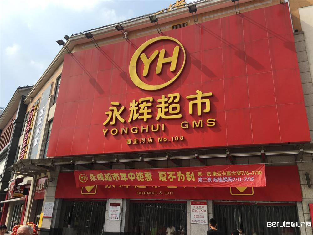普天合电world庐州公馆永辉超市