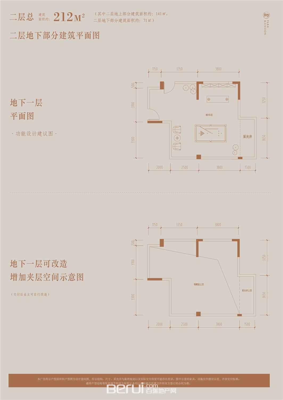 铂悦庐州府Y3洋房212㎡二层地下部分建筑
