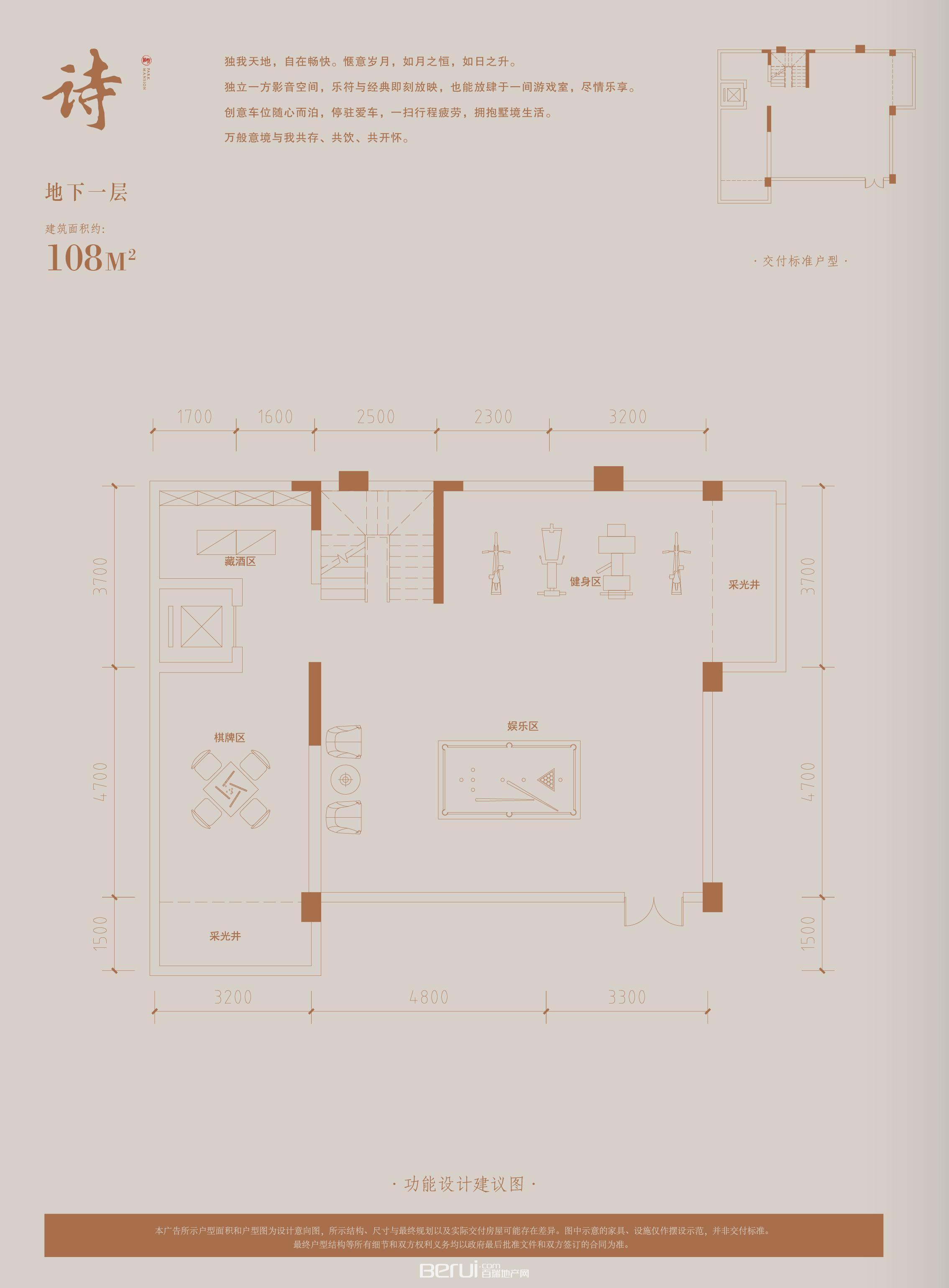 铂悦庐州府B10 B11 B12 B15别墅402㎡地下一层