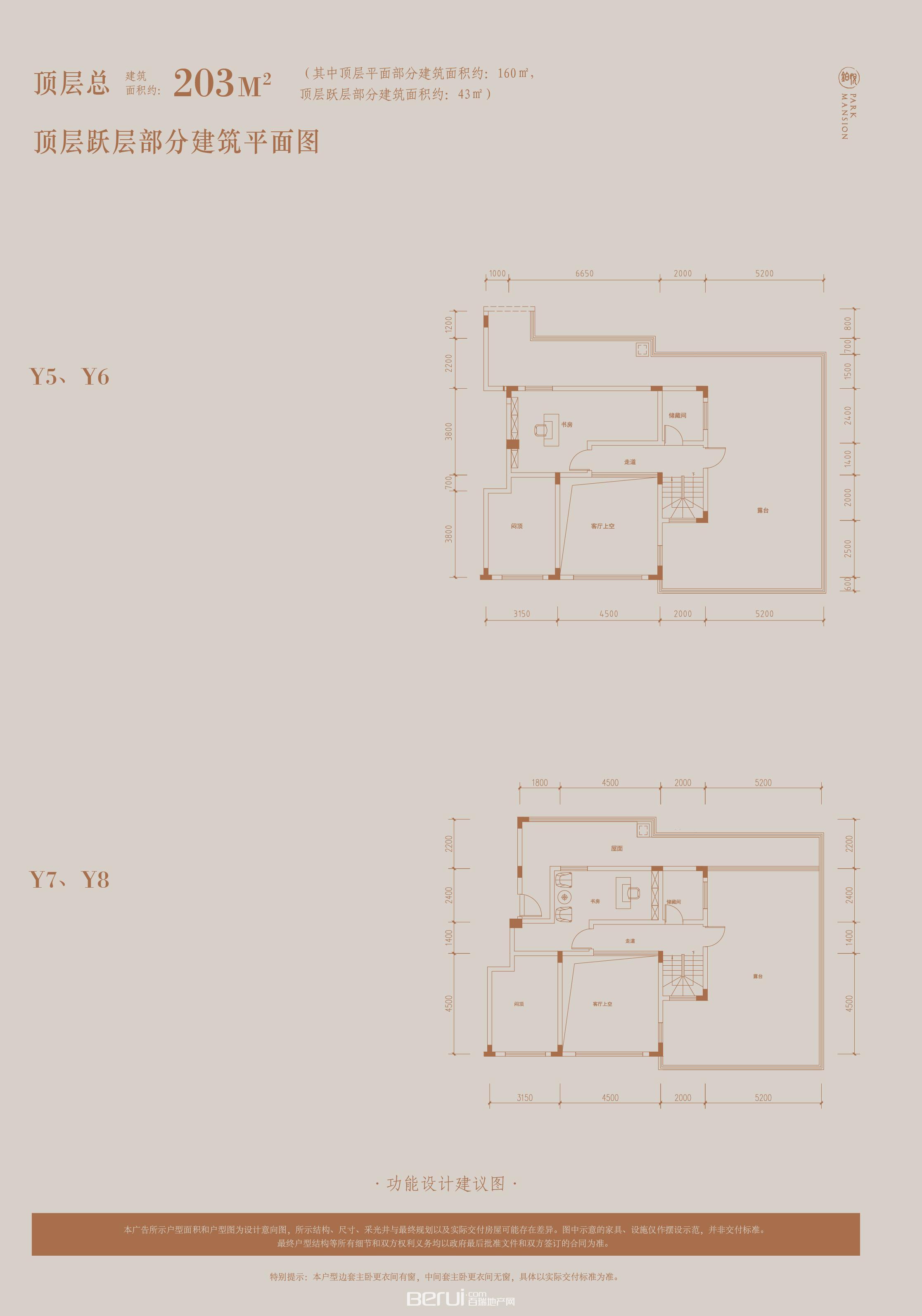 铂悦庐州府Y5 Y6 Y7 Y8洋房203㎡顶层跃层部分建筑