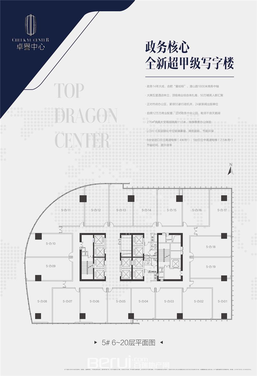 卓誉中心5#6~20层平面
