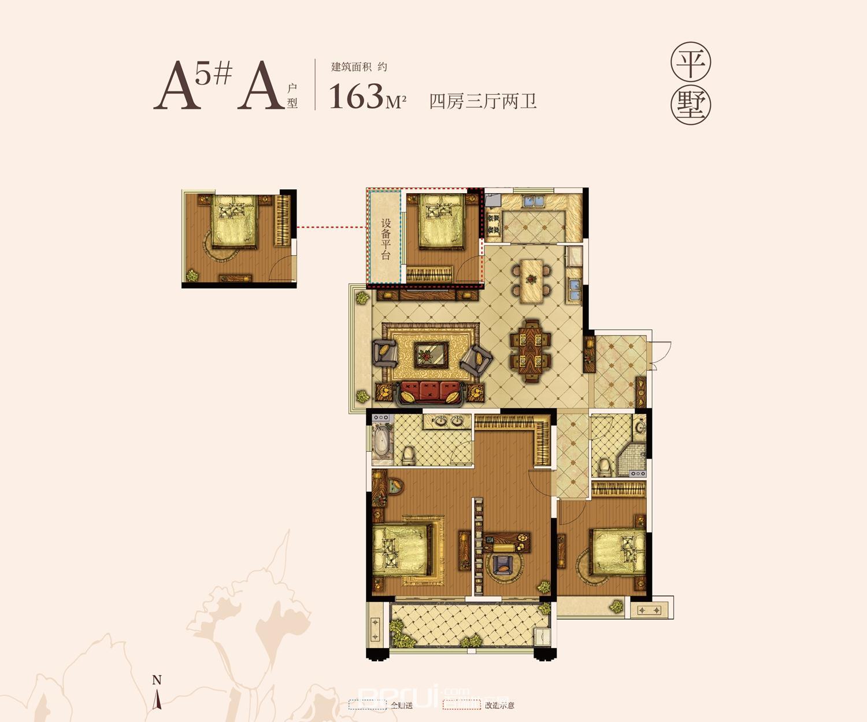 4室3厅2卫163㎡