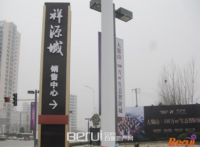祥源城商铺实景图