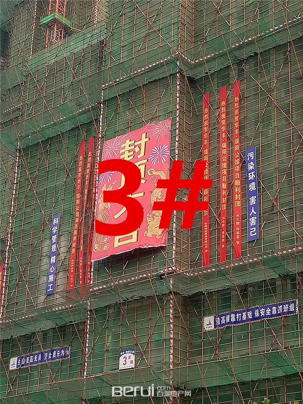 瑞阳公馆3#已封顶