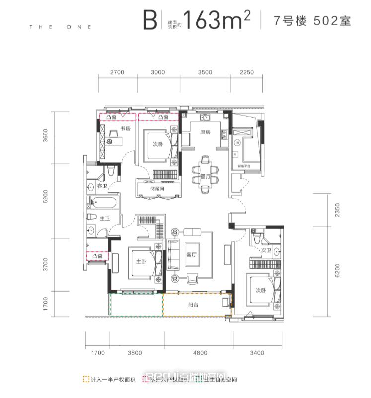 政务壹号洋房B户型163㎡