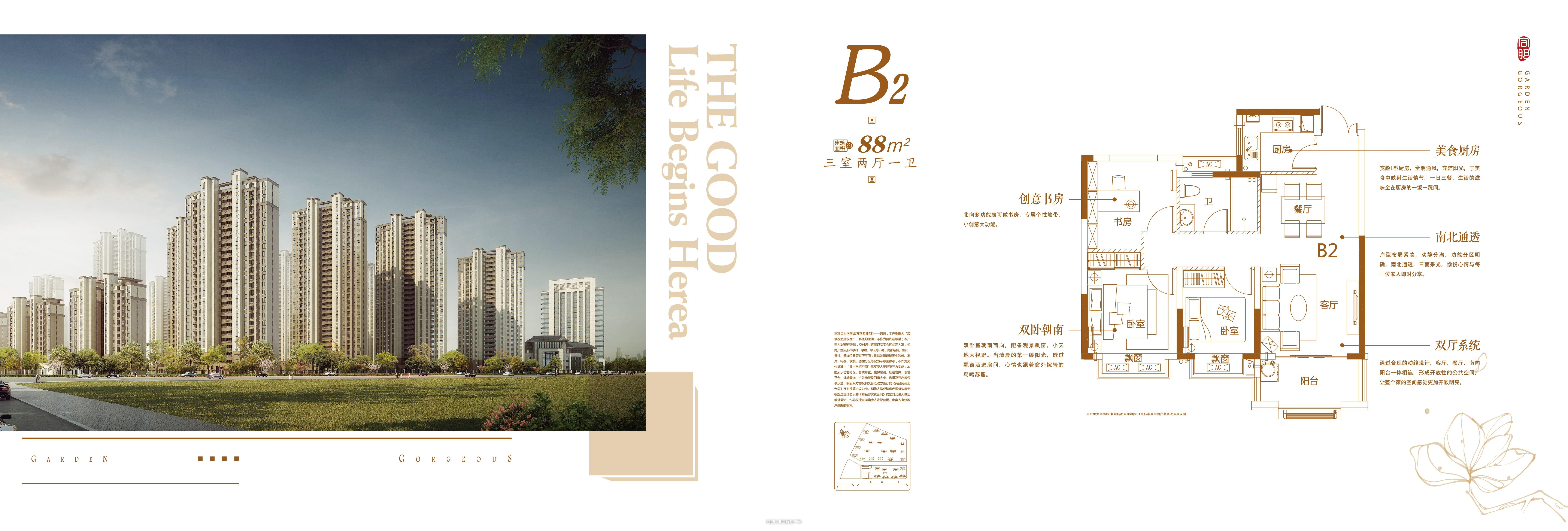 华南城紫荆名都四期锦园户型图